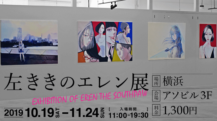「天才になれなかった全ての人へ」ドラマで話題沸騰の漫画!左ききのエレンの展覧会に行ってきた! in 横浜・アソビル|写真と感想を掲載!