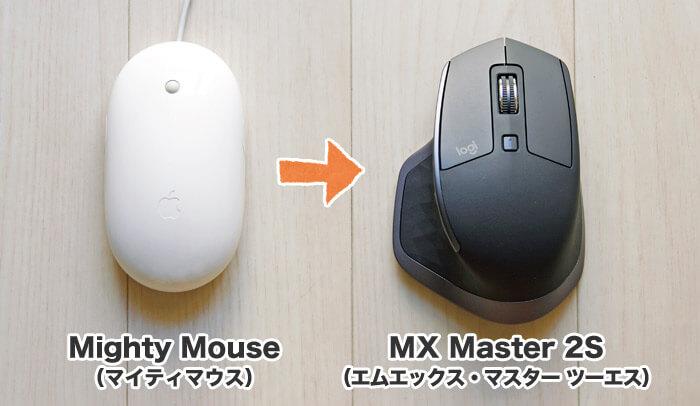 アップルのマイティマウスからロジクールのワイヤレスマウスに買い替え