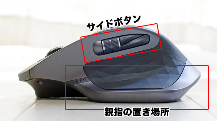 ロジクールのワイヤレスマウス|左側面