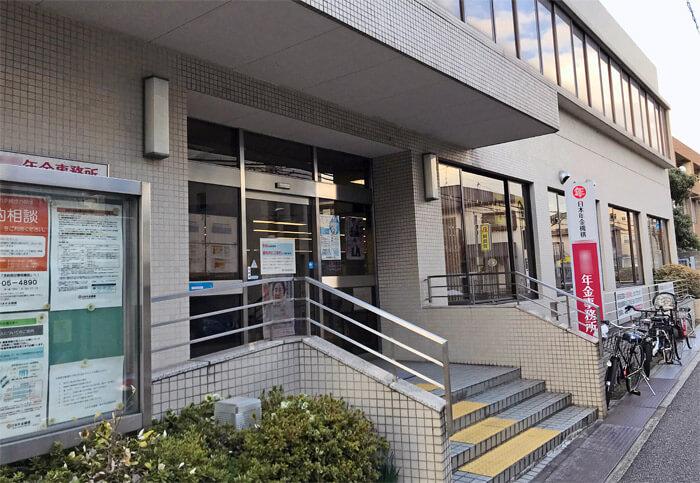 年金事務所