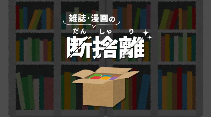 捨てるより断然お得!ネットオフの宅配買取。ダンボール3箱分の本を一斉処分。買取の流れをまとめてみた。