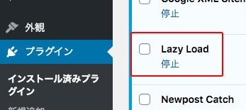 プラグイン「Lazy Load」