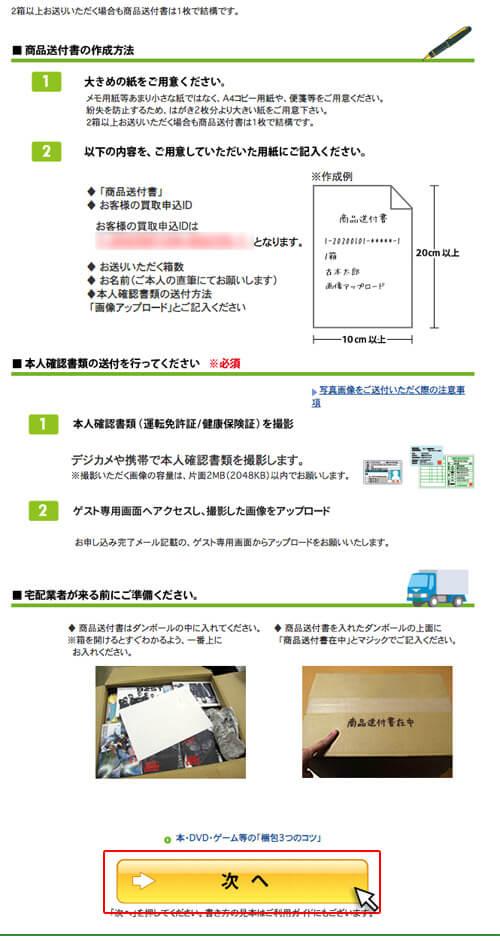 ネットオフの宅配買取|商品送付書の作成方法、本人確認書類の送付について、事前の準備について