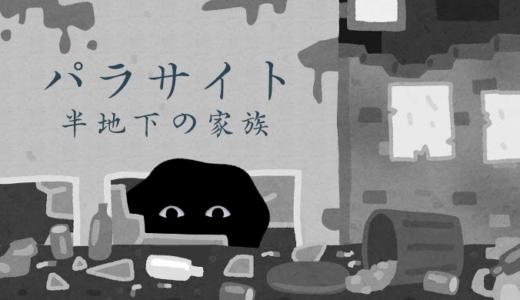 学歴社会・格差による断絶|映画「パラサイト 半地下の家族」で韓国社会の実態を知る。【感想・レビュー】
