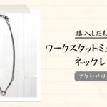 ワークスタットミュンヘン|どんなコーデにもハマるシンプルなネックレスを購入。【メンズおすすめブランド】