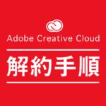 Adobe Creative Cloudの解約方法、手順・流れを写真を交え簡単に解説。
