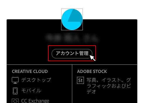 Adobe Creative Cloudの解約手順2|アカウント管理をクリック