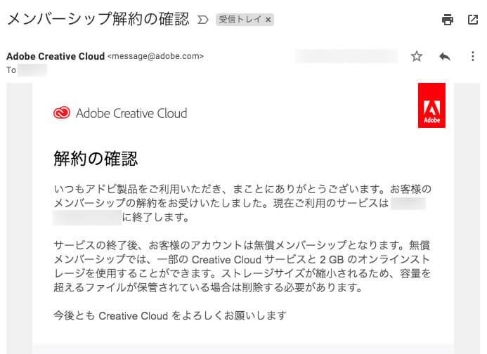 Adobe Creative Cloudの解約手順11|メンバーシップ解約の確認メール