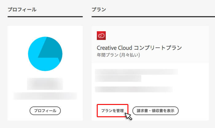 Adobe Creative Cloudの解約手順3|プランを管理をクリック
