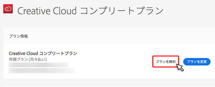 Adobe Creative Cloudの解約手順4|プランを解約をクリック