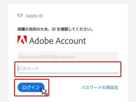 Adobe Creative Cloudの解約手順5|パスワードを入力しログインをクリック