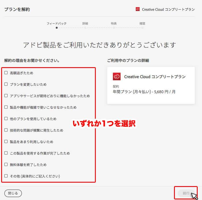 Adobe Creative Cloudの解約手順6|該当する解約理由をチェックボックスの中から選択し、続行をクリック