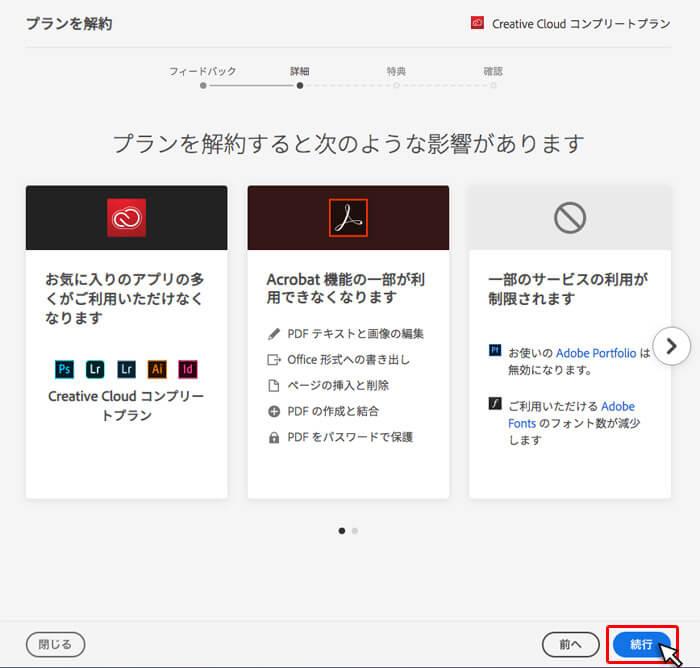 Adobe Creative Cloudの解約手順7|詳細画面(プランを解約すると次のような影響があります)→続行をクリック