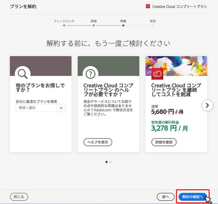 Adobe Creative Cloudの解約手順8|特典画面(解約する前に、もう一度ご検討ください)→解約の確認へをクリック