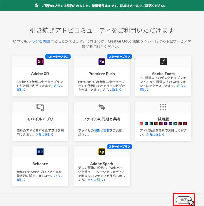 Adobe Creative Cloudの解約手順10|解約完了画面