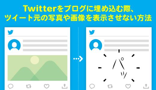 Twitterをブログに埋め込む際、ツイート元の写真や画像を表示させない方法