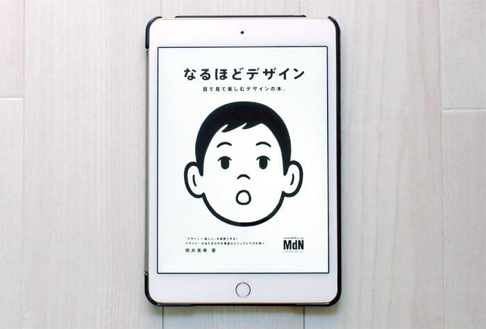 【書評】デザイン力向上やデザインの基礎固め・勉強に最適!ゼロから学べるデザイン本「なるほどデザイン 目で見て楽しむデザインの本。」を読んでみた|感想・レビュー