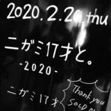 【ライブレポ】ニガミ17才全国対バンツアー 「ニガミ17才と。-2020-」in 大阪 w.吉本新喜劇ィズ|セットリストや感想など