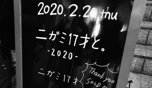 【ライブレポ】大阪でニガミ17才と吉本新喜劇ィズを見た|セトリや感想など