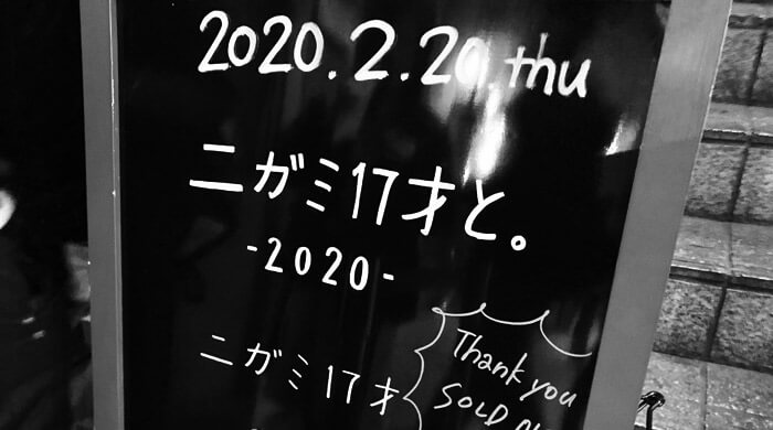 ニガミ 17 才 ライブ