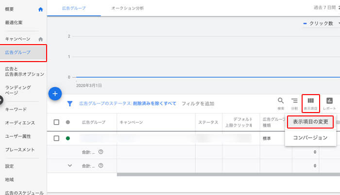 出稿している広告バナーをユーザーが実際に見たかどうかを計測する方法|手順1「表示項目」から「表示項目を変更」をクリック」
