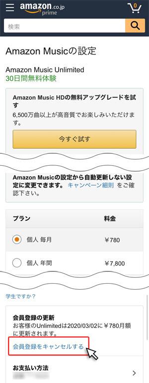 amazon music unlimitedの解約(スマホ)-手順2|項目-会員登録の更新内に表示されている「会員登録をキャンセルする」をクリック