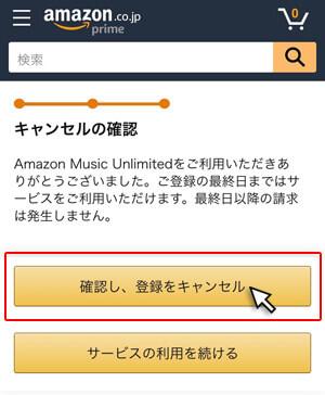 amazon music unlimitedの解約(スマホ)-手順4|キャンセルの確認画面。確認し、登録をキャンセルボタンをクリック