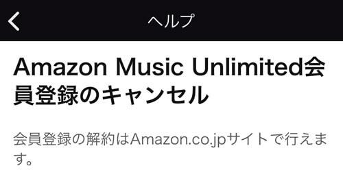 amazon music unlimitedの解約(スマホ)|アプリ内で解約不可。会員登録の解約はAmazon.co.jpサイトで行う必要がある