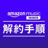 amazon music unlimitedの解約方法まとめ|PCサイト、スマホアプリでの解約手順・流れを写真を交え簡単に解説。