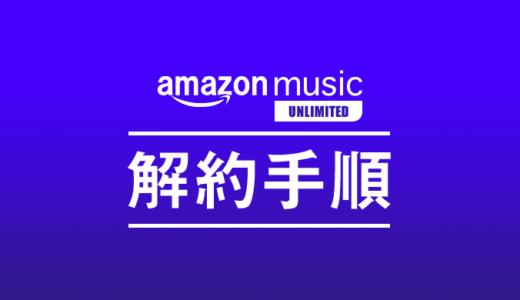 amazon music unlimitedの解約方法、手順・流れを写真を交え簡単に解説。