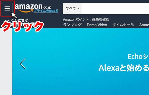 amazon music unlimitedの解約-手順1|Amazonへアクセスし、画面左上のメニューをクリックします。