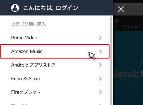 amazon music unlimitedの解約-手順2|メニュー内_上から2番目の項目「Amazon Music」をクリック