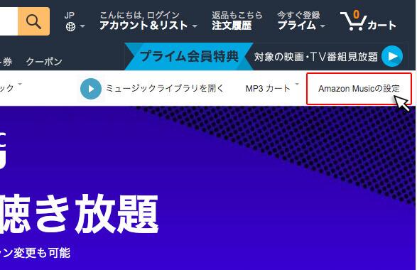 amazon music unlimitedの解約-手順4|「Amazon Musicの設定」をクリック