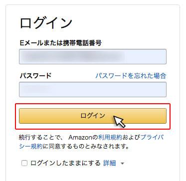 amazon music unlimitedの解約-手順5|Eメールまたは携帯電話番号、パスワードを入力し「Amazon」にログインする