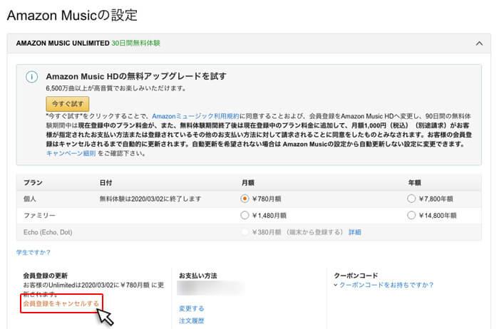 amazon music unlimitedの解約-手順6|項目-会員登録の更新内に表示されている「会員登録をキャンセルする」をクリック