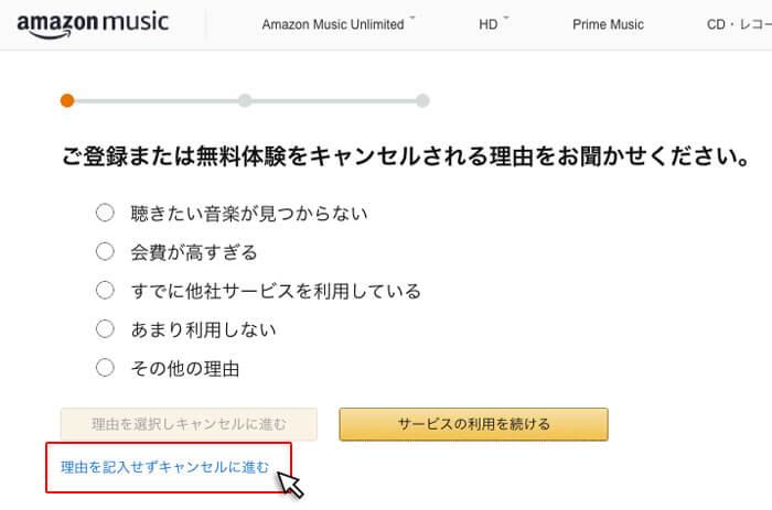 amazon music unlimitedの解約-手順7|キャンセル理由を選択し、キャンセルに進む