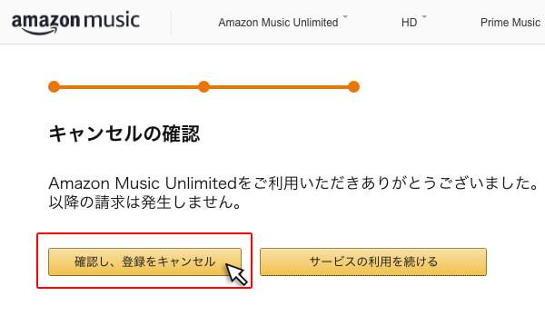 amazon music unlimitedの解約-手順8|キャンセルの確認画面。確認し、登録をキャンセルボタンをクリック