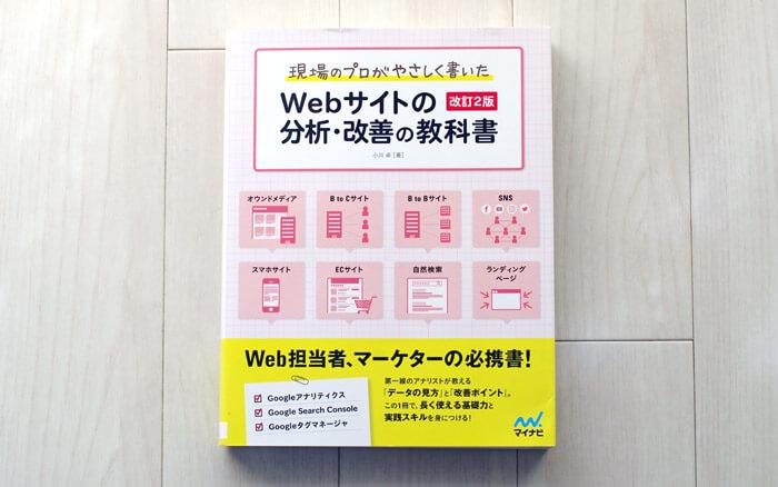 現場のプロがやさしく書いたWebサイトの分析・改善の教科書の写真