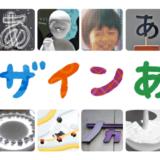 NHK Eテレ発の展覧会「デザインあ展2020 in SHIGA(滋賀)」を見に佐川美術館に行ってきた|感想や写真など