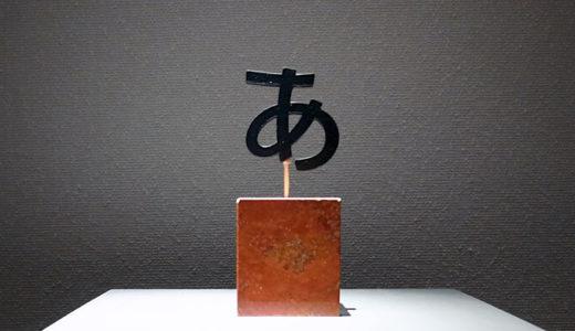 NHK Eテレ発の展覧会「デザインあ展 in 滋賀(佐川美術館)」に行ってきた|感想や写真など