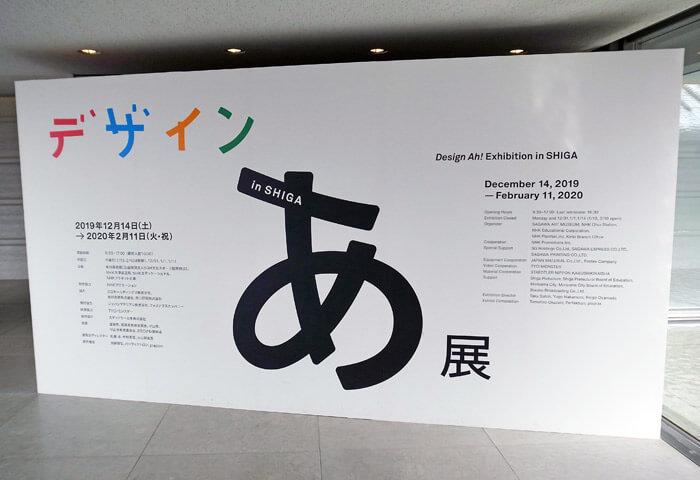 デザインあ展 in 滋賀(佐川美術館)|会場への入り口