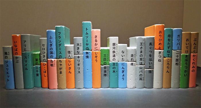 デザインあ展 in 滋賀(佐川美術館)|展示作品「ごちゃまぜ文庫」
