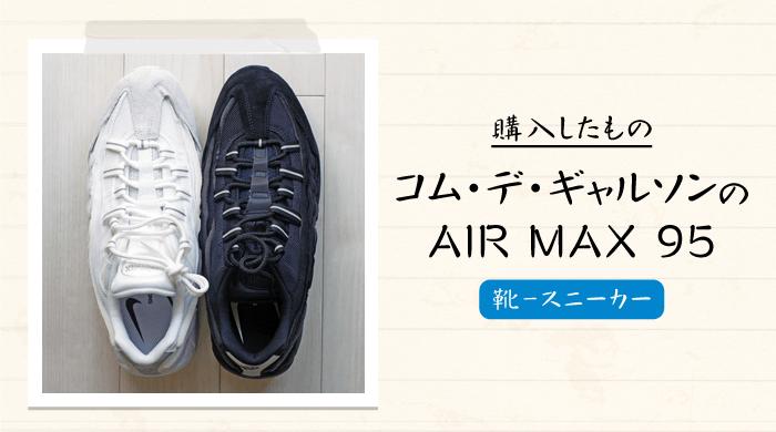 COMME des GARCONS(コム・デ・ギャルソン)× Nike(ナイキ)のコラボレーション スニーカー「Air Max 95(エアマックス 95)」の黒と白を購入した話|感想や写真など
