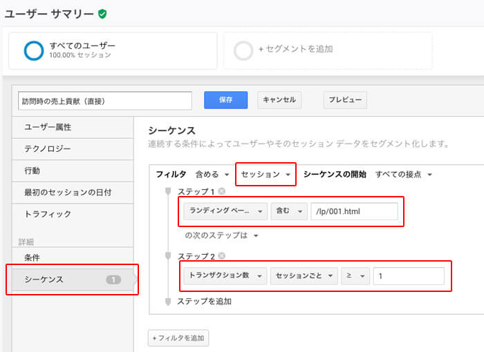 【Googleアナリティクス_シーケンスの設定】LP上のお申し込みフォームから直接お申し込みに至ったパターン|手順2