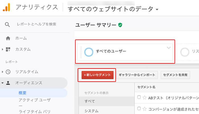 【Googleアナリティクス_シーケンスの設定】LP上のお申し込みフォームから直接お申し込みに至ったパターン|手順1