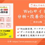 アナリティクスの設定・使い方が学べる本「Webサイトの分析・改善の教科書」を読了|感想・レビュー