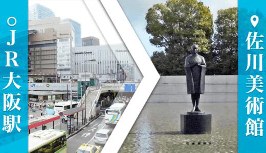 【大阪から佐川美術館へのアクセス】電車・バスでの行き方|所要時間・乗換・運賃まとめ