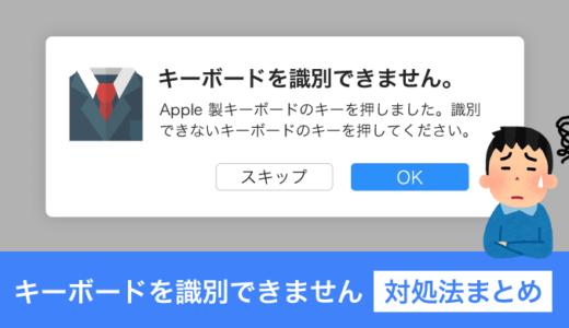 【Apple-Mac】キーボードを識別できませんと表示された時の対処法まとめ