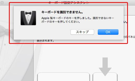 「キーボードを識別できません」Apple 製キーボードのキーを押しました。識別できないキーボードのキーを押してください。のスクリーンショット
