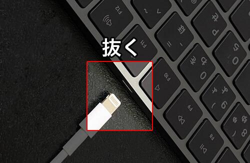 キーボードを識別できません。の解決方法|キーボードから充電ケーブルを抜いている写真
